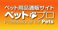 激安ドッグフード・キャットフード販売店 - ペット用品通販サイト【ペット・プロ】
