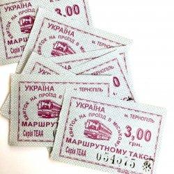 ウクライナのバスチケット【Blue】