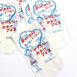 昭和レトロなサザエさんのアイスクリーム袋【1枚】
