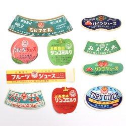 レトロな飲料ラベルセット【10枚】