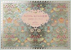 100枚レターブック/ウィリアム・モリスの世界