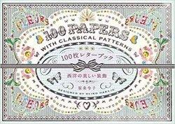 100枚レターブック/西洋の美しい装飾