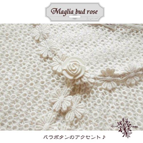 Maglia bud rose(マーリア バドローズ)サークルケミカル バラボタンボレロ 生成りの商品写真5