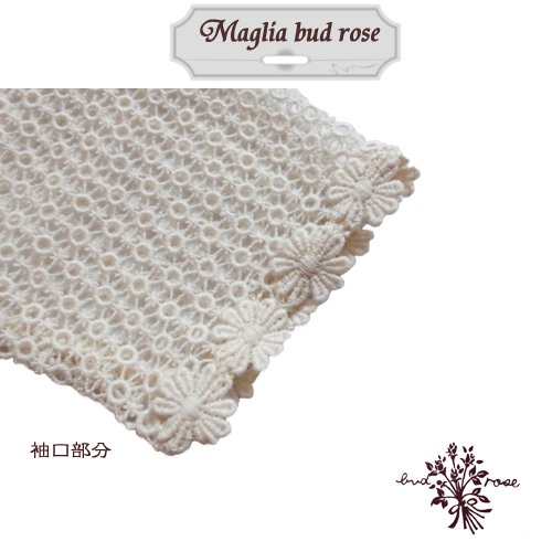 Maglia bud rose(マーリア バドローズ)サークルケミカル バラボタンボレロ 生成りの商品写真6