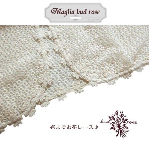 Maglia bud rose(マーリア バドローズ)サークルケミカル バラボタンボレロ 生成りの商品写真7