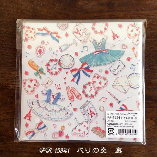 Clothes-Pin(クローズピン) たけいみきシリーズ スクエアアルバムの商品写真3