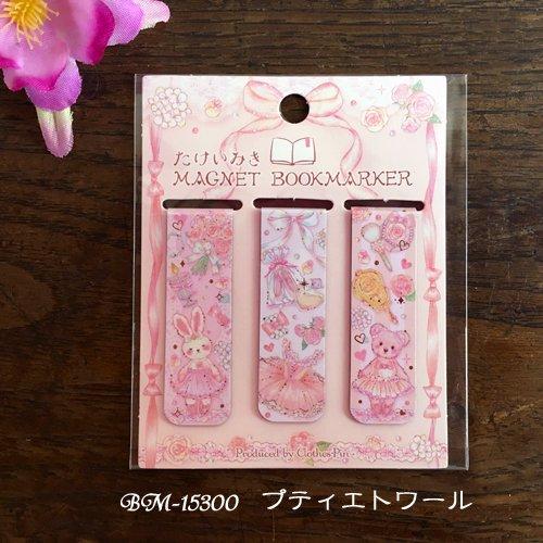 Clothes-Pin(クローズピン) たけいみきシリーズ マグネットブックマーカーの商品写真2