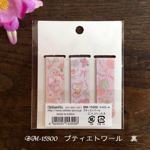 Clothes-Pin(クローズピン) たけいみきシリーズ マグネットブックマーカーの商品写真3