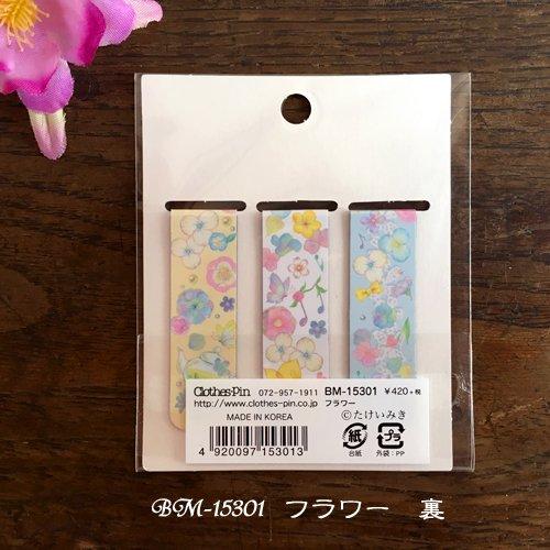 Clothes-Pin(クローズピン) たけいみきシリーズ マグネットブックマーカーの商品写真5