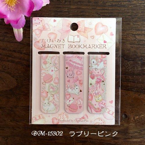 Clothes-Pin(クローズピン) たけいみきシリーズ マグネットブックマーカーの商品写真6