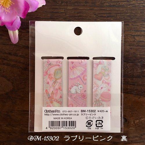 Clothes-Pin(クローズピン) たけいみきシリーズ マグネットブックマーカーの商品写真7