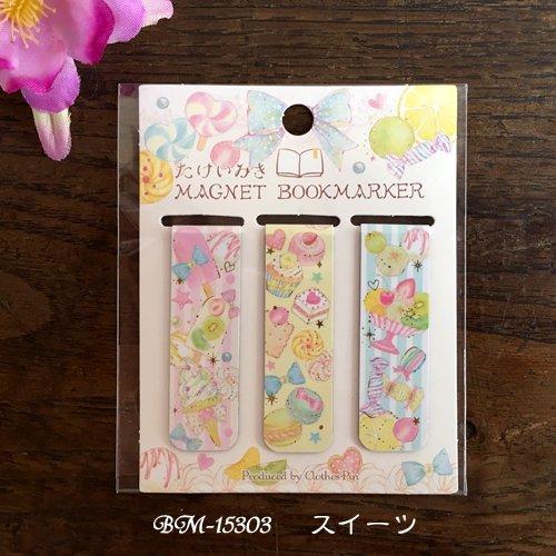 Clothes-Pin(クローズピン) たけいみきシリーズ マグネットブックマーカーの商品写真8
