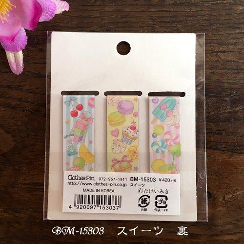 Clothes-Pin(クローズピン) たけいみきシリーズ マグネットブックマーカーの商品写真9