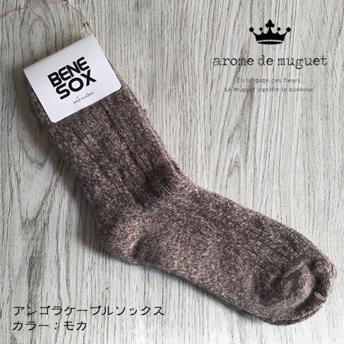 Arome de muguet(アロマドミュゲ、シュシュドママン) アンゴラケーブルソックスの商品写真2