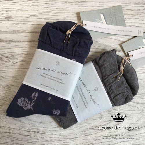 Arome de muguet(アロマドミュゲ) 靴下 アネモネ靴下の商品写真です