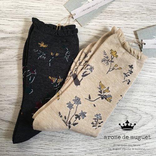 Arome de muguet(アロマドミュゲ) 靴下 フルーレットの商品写真です