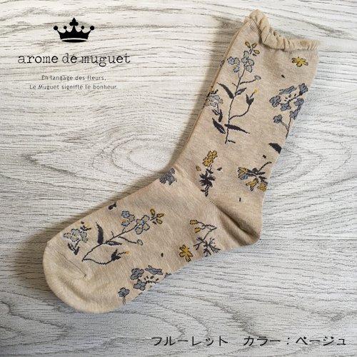 Arome de muguet(アロマドミュゲ) 靴下 フルーレットの商品写真2