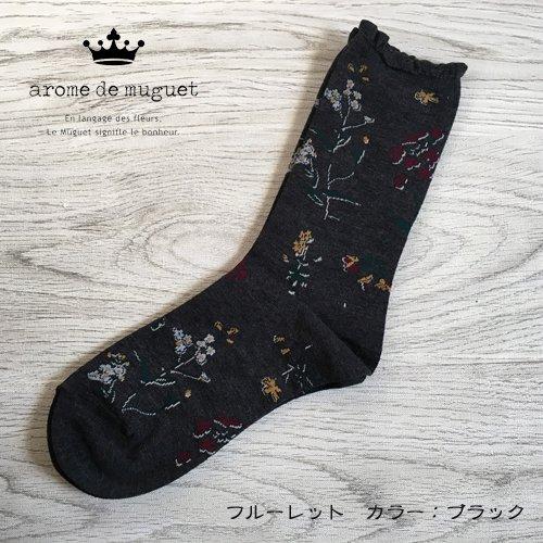 Arome de muguet(アロマドミュゲ) 靴下 フルーレットの商品写真4