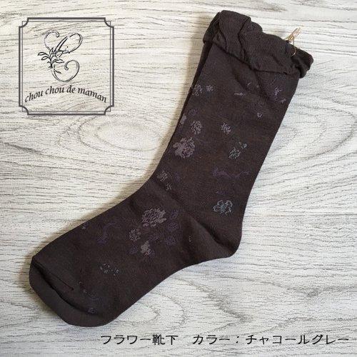 Arome de muguet(アロマドミュゲ) コットンソックス フラワー靴下の商品写真4