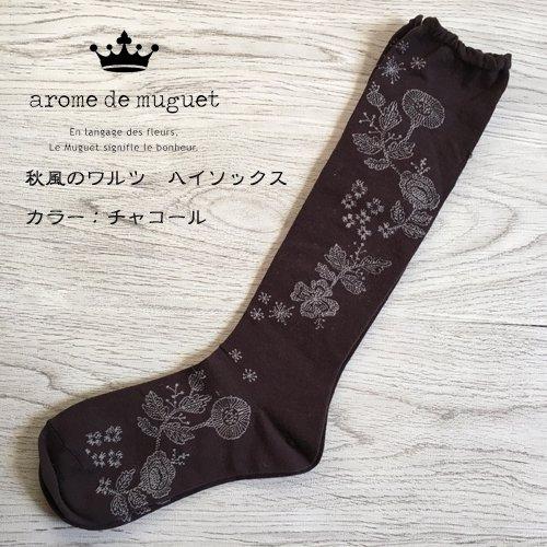 Arome de muguet(アロマドミュゲ) 秋風のワルツ ハイソックスの商品写真5
