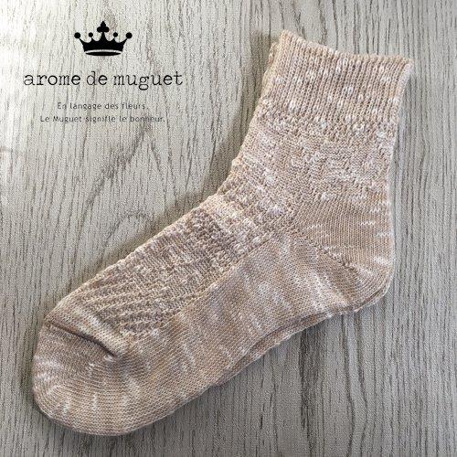 Arome de muguet(アロマドミュゲ) コットンリネンスラブSOXの商品写真2