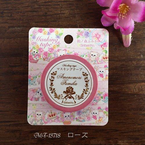 Clothes-Pin(クローズピン) 飴ノ森ふみかシリーズ マスキングテープの商品写真2