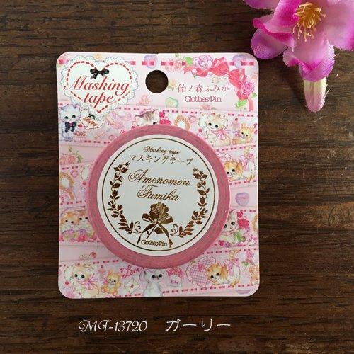 Clothes-Pin(クローズピン) 飴ノ森ふみかシリーズ マスキングテープの商品写真6
