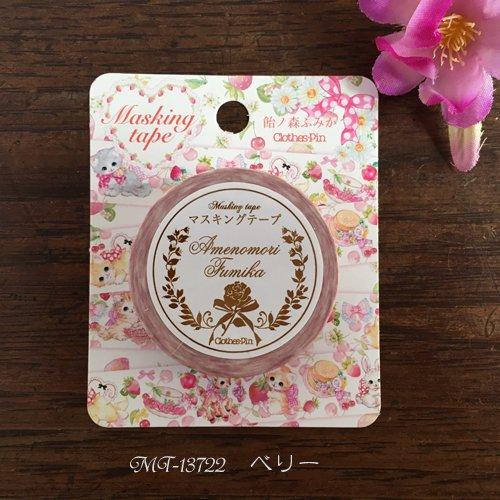 Clothes-Pin(クローズピン) 飴ノ森ふみかシリーズ マスキングテープの商品写真10