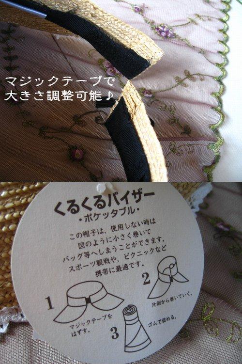 華集 バラモチーフサンバイザーの商品写真4