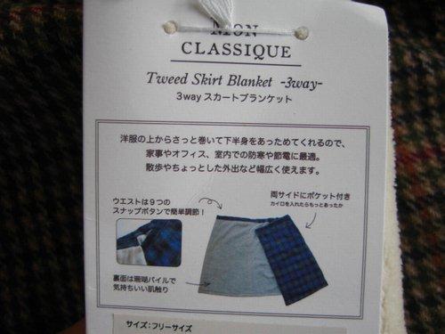 SPICE ツィード 3wayスカートブランケットの商品写真9