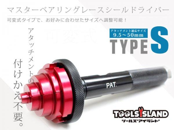【送料無料】マスターベアリングレースシールドライバー(TYPE-S)(9.5〜50mm)