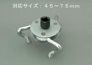 2WAYアジャスタブルオイルフィルターレンチ 対応範囲45〜75mm