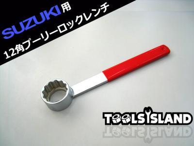 【送料無料/レターパック発送】12角プーリーロックレンチ SUZUKI用
