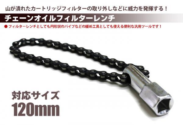 【送料無料/レターパック発送】1/2DR チェーンオイルフィルターレンチ(対応範囲45〜120mm)