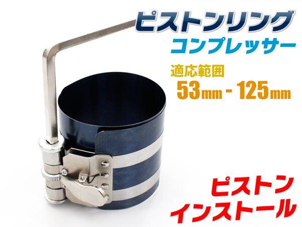 【高品質】ピストンリングコンプレッサー(適応範囲53-125mm)