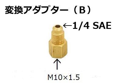 【送料無料/ネコポス発送】ガスチャージ変換アダプター(B)