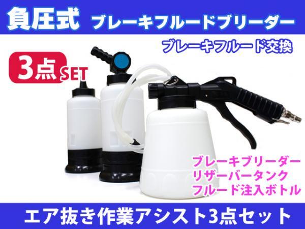 負圧式ブレーキフルードブリーダーセット■ワンマンブリーダー 【補充容器2個付き】