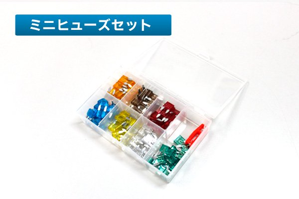 【送料無料/レターパック発送】ミニヒューズセット