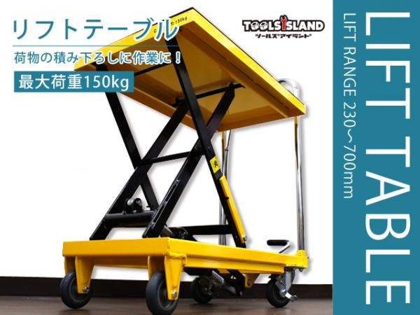油圧式 リフトテーブル台車(最大150kg) キャスター付き 【送料無料】