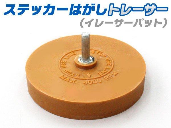 【送料無料/レターパック発送】ステッカーはがしトレーサー(イレーサーパット)x1pc