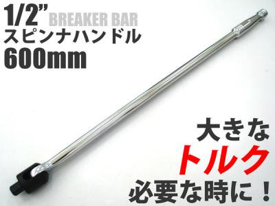 1/2スピンナハンドル(ブレーカーバー)600mm