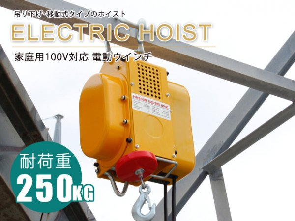 家庭用100V50Hz電動ウインチ(ホイスト)(最大能力250kg)