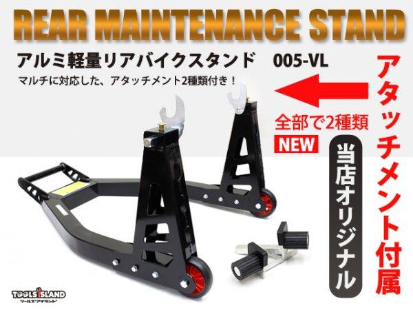 アルミ軽量リヤバイクスタンド005-LV リアメンテナンススタンド