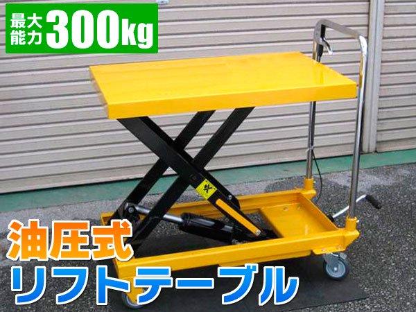 油圧式 リフトテーブル台車(最大300kg) キャスター付き 【送料無料】