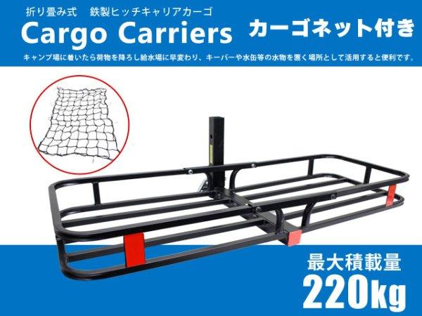 折り畳み 鉄製ヒッチキャリアカーゴ 【カーゴネット付き】
