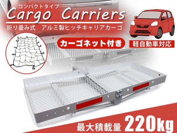 【超軽量 カーゴネット付き】ヒッチキャリアカーゴ(最大耐荷重220Kg)軽自動車装着可能♪