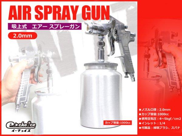 吸上式 エアー スプレーガン 2.0mm 1000cc W-77