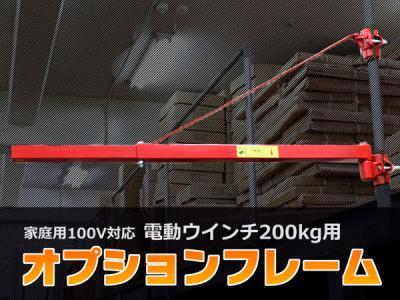 オプションフレーム(200kg用)