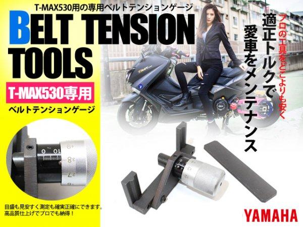 在庫処分特価 【台湾製】【高品質】T-MAX530専用ベルトテンションゲージ