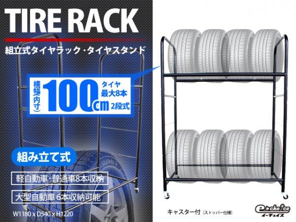 特価 タイヤラック/タイヤスタンド/2段式